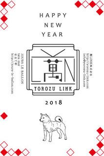 2018nengajyo.jpg