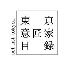 コンセプトショップロゴ.jpg