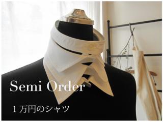 1万円のシャツ見出し のコピー.png